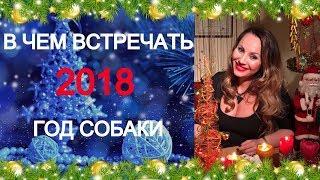 👠В ЧЕМ ВСТРЕЧАТЬ 2018 год? - Как задобрить СОБАКУ - символ 2018 года