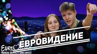 Евровидение Финансового университета 2017