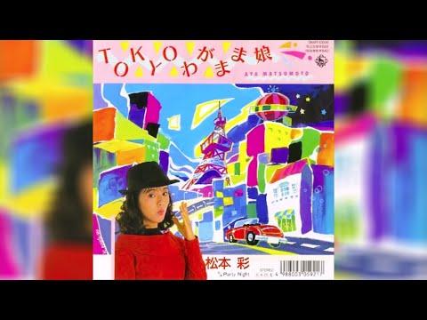Aya Matsumoto (松本彩) - TOKYOわがまま娘/TOKYO Wagamama Musume