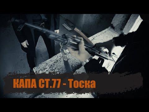 КАПА - Тоска