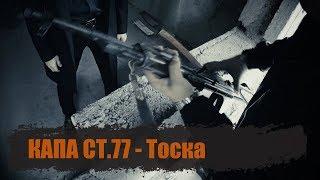Смотреть клип Капа - Тоска