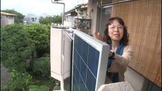 Energiesparen auf Japanisch: Fünf Jahre keine Stromrechnung mehr bezahlt
