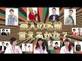 Rev. from DVLのANNw#22~検証!高橋菜々美の記憶力は本当に凄いのか!~