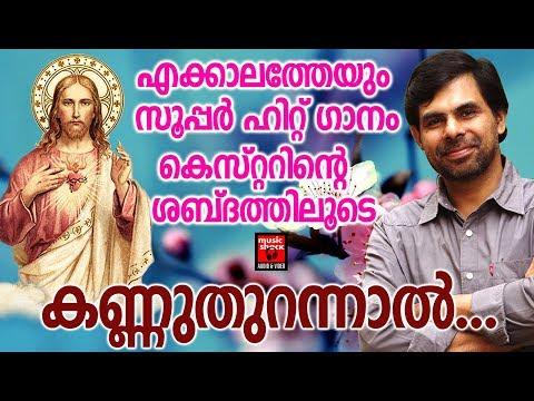 Kannuthurannal # Christian Devotional Songs Malayalam 2019 # Hits Of Kester