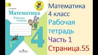 Математика рабочая тетрадь 4 класс  Часть 1 Страница.55  М.И Моро