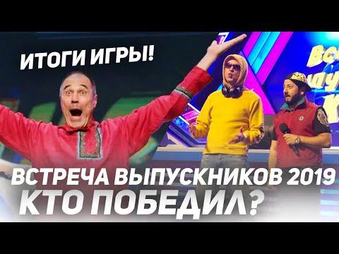 КВН Встреча выпускников 2019 / Кто победил? / Результат игры.
