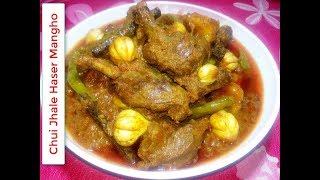 Hash Vuna With Chui Jhal - চুইঝালে হাঁসের মাংস ভুনা - Chui Jhal Die Hash Ranna - Duck curry recipe