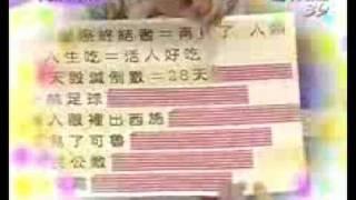 看看台灣綜藝節目眼中的大陸用語
