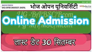 bhoj university admission (BOU) last date!extended!भोज ओपन यूनिवर्सिटी ऑनलाइन एडमिशन लास्ट डेट