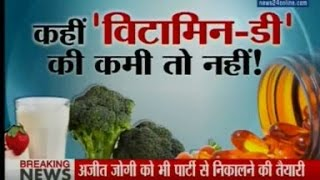 Sanjeevani: Benefits of vitamin D with Ayurvedic doctor Pratap…