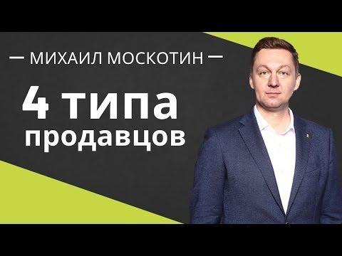 КАКОЙ ПРОДАВЕЦ ЛИШАЕТ ВАС ДЕНЕГ! Четыре типа продавцов || Михаил Москотин