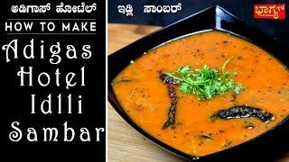 ಅಡಿಗಾಸ್ ಹೋಟೆಲ್ ಇಡ್ಲಿ ಸಾಂಬಾರ್ । Adigas Hotel Idli Sambar Recipe | Bhagya TV