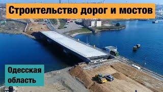 Строительство дорог в Одесской области. Ремонт дорог в Украине 2021