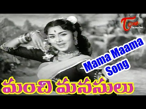 Manchi Manasulu Movie Songs | Mama Maama Mama Video Song | ANR, Savitri