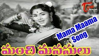 Manchi manasulu movie songs | mama maama mama video song | anr, savitri