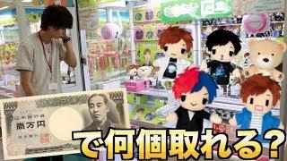 【UFOキャッチャー】10,000円で自分の景品が何個GETできるのか!? thumbnail