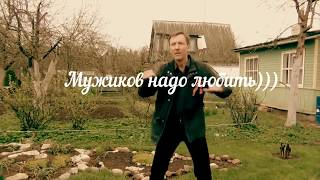 BAND ODESSA -  Мужиков надо любить))