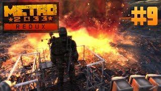 Последняя битва! Metro 2033 REDUX #9 [Плохая концовка]