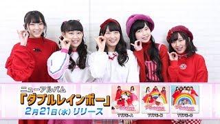 アルバム「ダブルレインボー」2月21日(水)リリース! たこやきレイン...