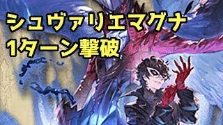グラブルのコラボイベント「PERSONA5 THIEVERY IN BLUE」の新SSR「ジョーカー」を使ってシュヴァリエマグナを1ターン撃破。ジョーカーはアビリティダメ...