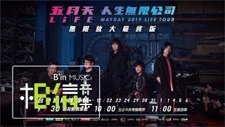 五月天 2018~2019 LIFE TOUR「人生無限公司」 無限放大最終版