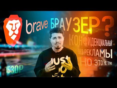 Обзор Brave: \