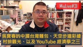 【MiuLive】#31 吳寶春的中國台灣麵包、天空步道彩繪村拚觀光、以及 YouTube 經濟學之三   M觀點直播