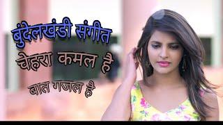 #Anuj_official        Chehra Kamal hai baat ghazal hai / for Bundelkhandi sangeet / Jittu Khare song
