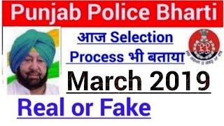 Punjab Police Bharti 2019,latest news|Punjab Police recruitment 2019||Punjab Police Job Notice 2019