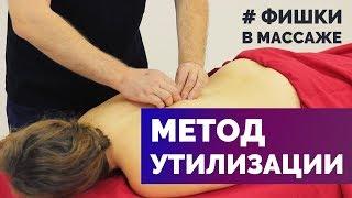 Фишки в массаже — Метод утилизации