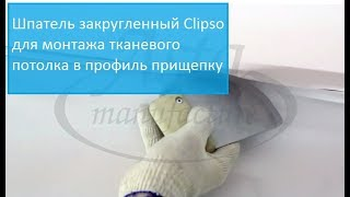 Шпатель закругленный Clipso (клипсо) для монтажа тканевого потолка в профиль прищепку