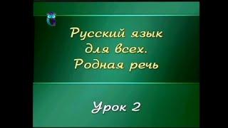 Русский язык. Урок 2.2. Социально-психологические аспекты спора