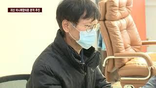 CCS충북방송 0105 괴산군...괴산 미니복합타운 본…