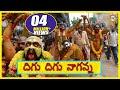 Download Digu Digu Naganna  Song || Telangana Janapadalu || Telangana Folks MP3 song and Music Video