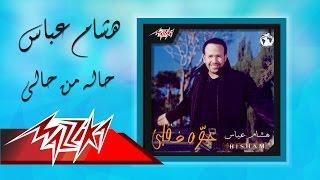Halo Men Hali - Hesham Abbas حاله من حالي - هشام عباس