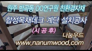 원주 반곡동 OO연구원 합성목재데크 계단 설치공사033…