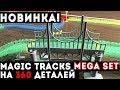 Новинка Детский конструктор Magic Tracks Mega set 360 Магическая трасса   трек на 360 деталей