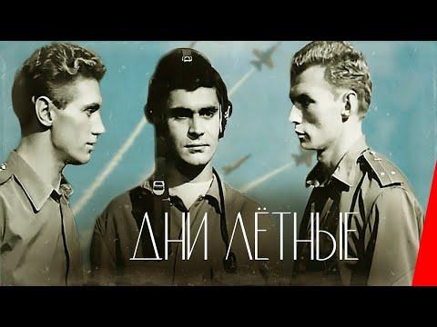 Дни лётные (1965) фильм