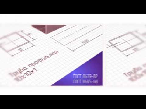 Видео Квадратная труба 100х100 цена