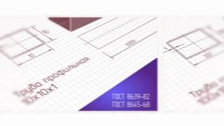 Видео обзор профильной трубы квадратной от ТД МеталлТехПром