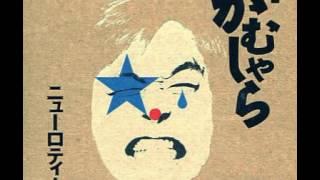 from album 「がむしゃら」 (1992) 一途で不器用な男のラブソング。