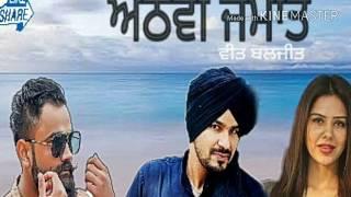 veet baljit new song aathvi jmaat punjabi latest song 2017 feat amrit maan jass bajwa