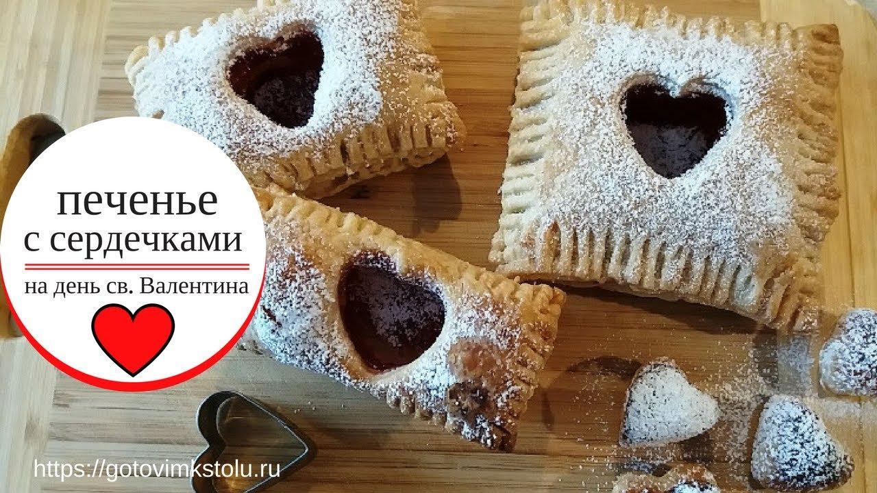 Идеи к 14 февраля / На день святого Валентина / Печенье с сердечками
