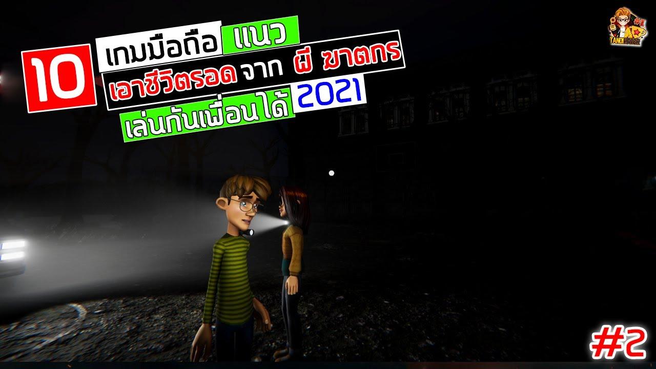 10 เกมมือถือ เอาชีวิตรอดจาก ผี ฆาตกร เล่นกับเพื่อน ได้ ภาพสวย เล่นมันๆๆ มาใหม่ #2 2021 Andriod\u0026ios