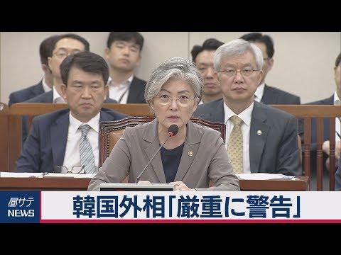 韓国外相「国際社会に日本の措置の不当性を説明し、有利な世論を作り、日本が立場を変えるよう圧迫続ける」「両国にもたらす否定的影響を厳重に警告」