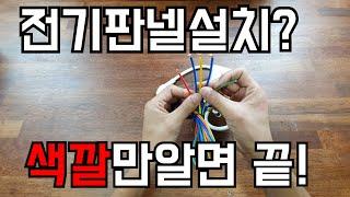 [시공방법]전기판넬을 전혀모르시는분들도 알수있는 연결방…