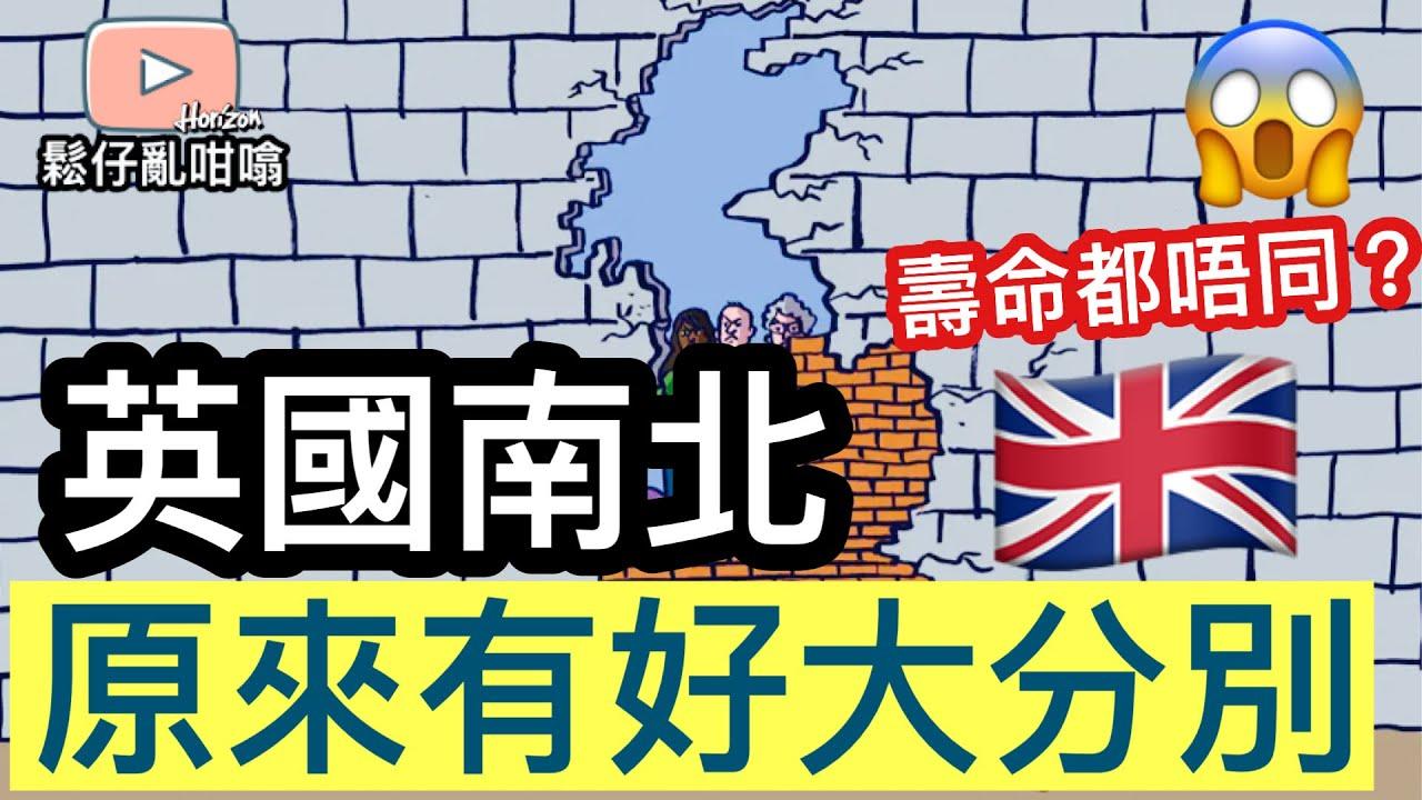 BNO移民英國🇬🇧邊度落腳南北點樣揀?原來好大分別😆[鬆仔亂咁噏EP27]
