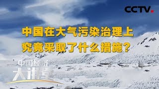 《中国经济大讲堂》 20191024 如何破解PM2.5之困,打赢蓝天保卫战?| CCTV财经