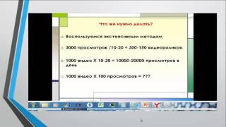 Школа Дмитрия Комарова по заработку в YouTube урок 3
