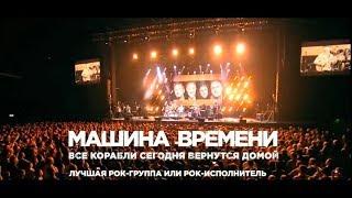 Машина Времени - Лучшая рок-группа